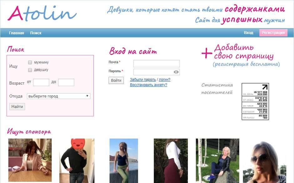 Атолин - Сайт поиска содержанки. Знакомства с богатыми мужчинами