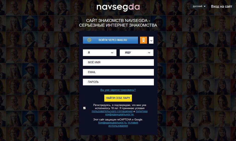 Navsegda - Сайт для романтических знакомств
