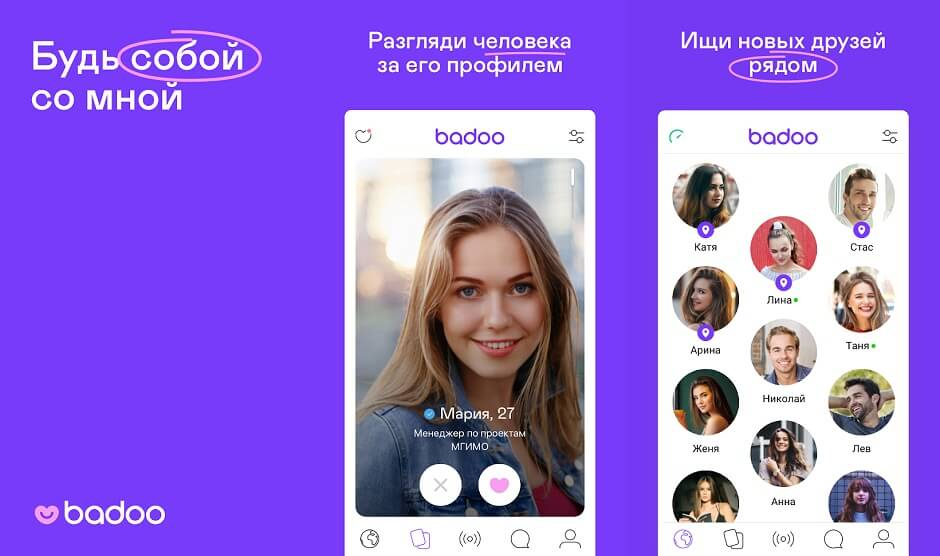 Badoo (Баду) - Чат и знакомства онлайн