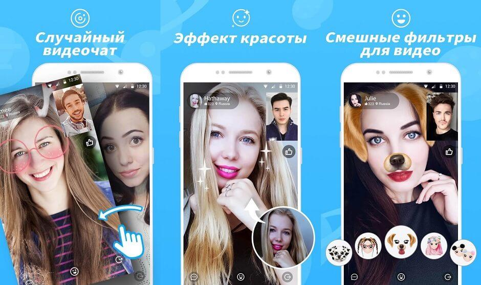 LivU - Онлайн видеочат с девушками. Анонимный чат