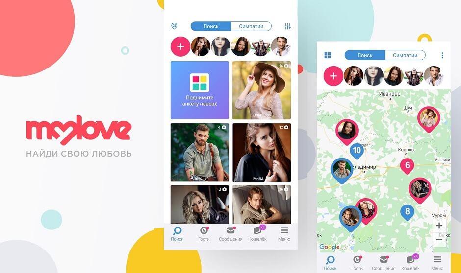 MyLove.Ru - Знакомство и общение бесплатно